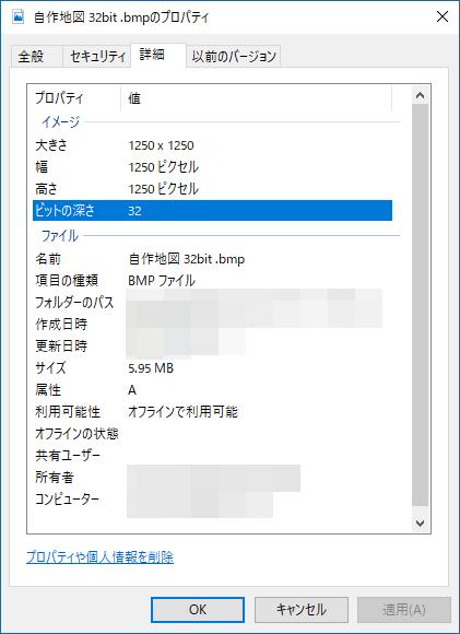 自作地図 32bit.bmp のファイルプロパティ。