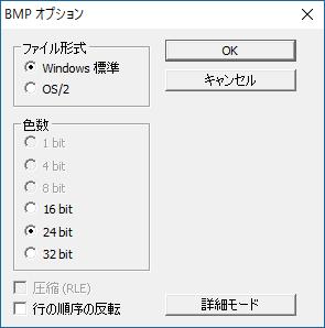 Illustrator の画面: BMP オプション。