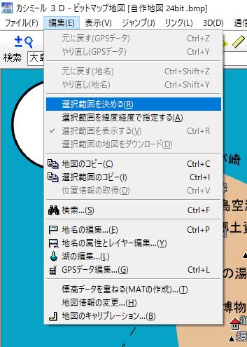 カシミール 3D の画面 : 選択範囲を決める。