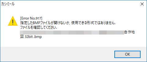 カシミール 3D のエラー No.917