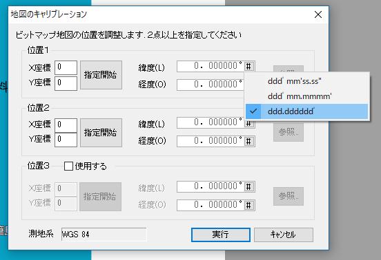 カシミール 3D の画面 : 緯度経度の入力単位の設定。