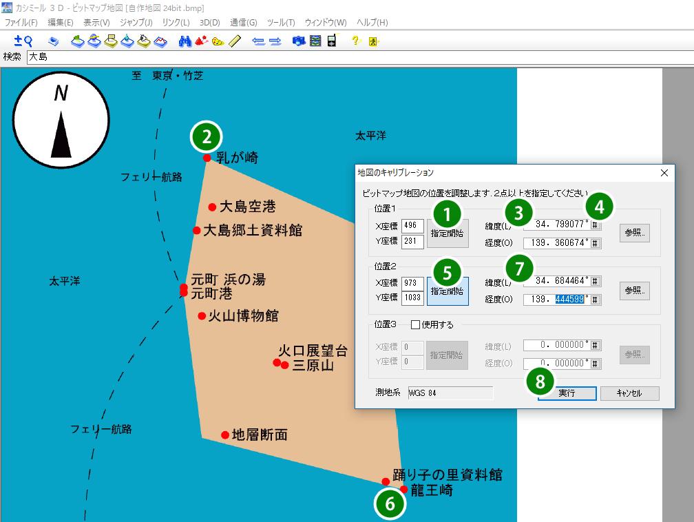 カシミール 3D の画面 : 地図のキャリブレーション設定。