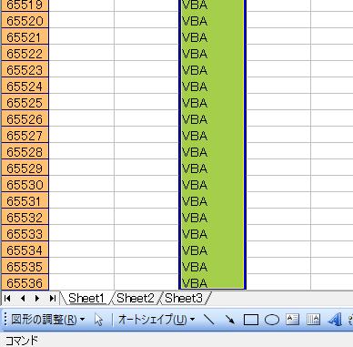 列選択を行う Excel マクロの実行結果。 65536 行。