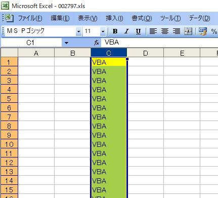 列選択を行う Excel マクロの実行結果。