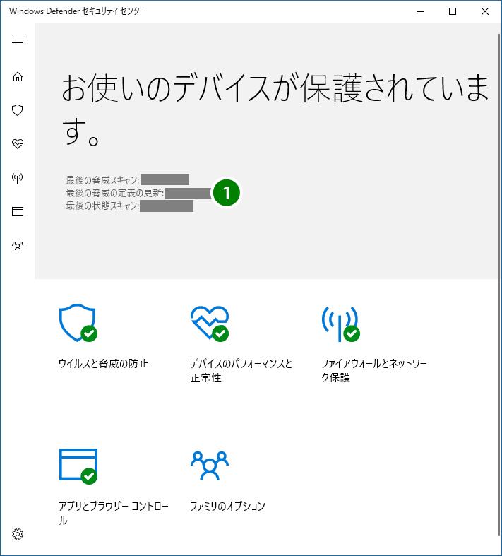 「 Windows Defender セキュリティーセンター」の画面。