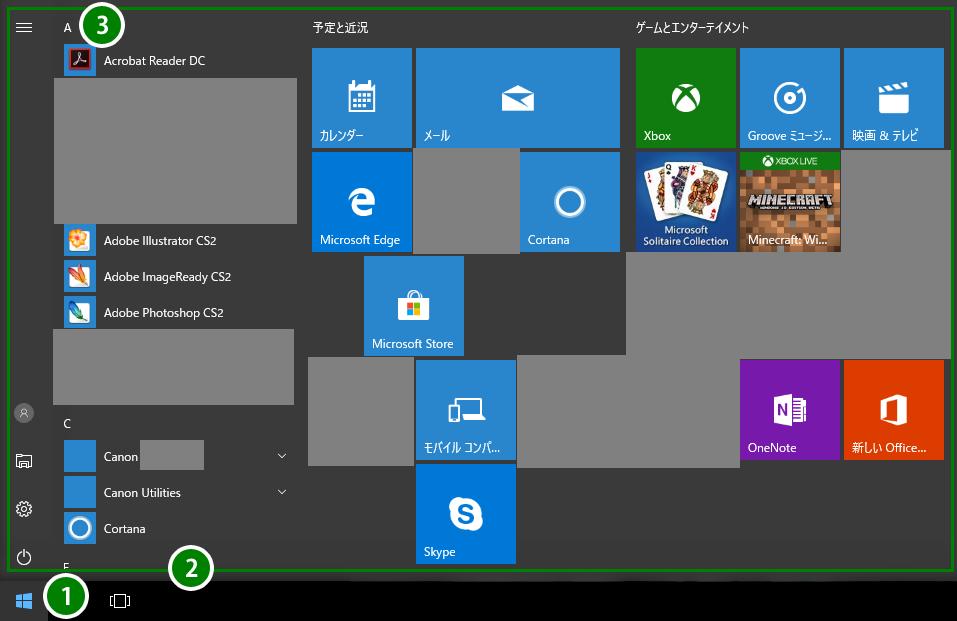 Windows10 パソコン内のアプリ一覧を表示。