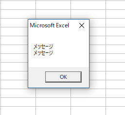 MsgBox 関数で改行の入った文章をメッセージとして表示した結果。