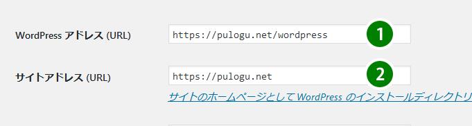 WordPress アドレス (URL)とサイトアドレス (URL)の設定後。