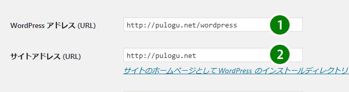 WordPress アドレス (URL)とサイトアドレス (URL)の設定前。
