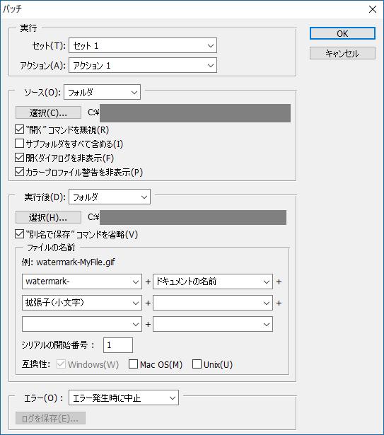 Photoshop の自動処理のバッチ画面のスクリーンショット。