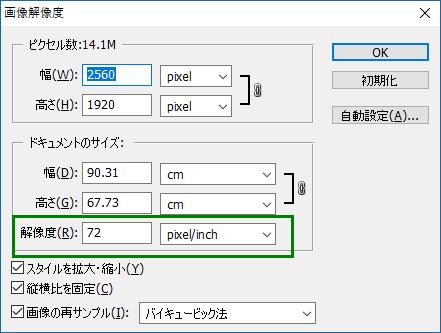 a.jpg の解像度