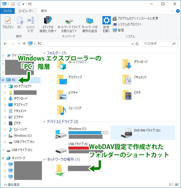 Windows10 のエクスプローラーの「PC」階層の画面。