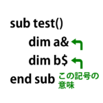 Excel VBA の型宣言文字。アンド(&)、ドル($)記号など。