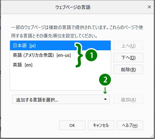 Firefox の「ウェブページの言語」の設定画面。