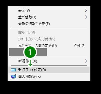 デスクトップで右クリックした時に表示されるメニューの画面。