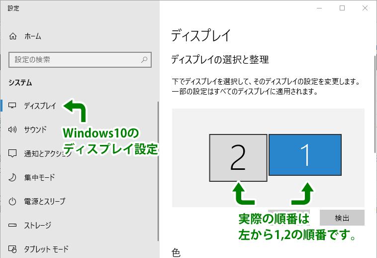 Windows10 のディスプレイ設定の画面