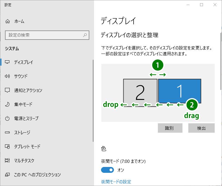 ディスプレイの選択と整理の画面
