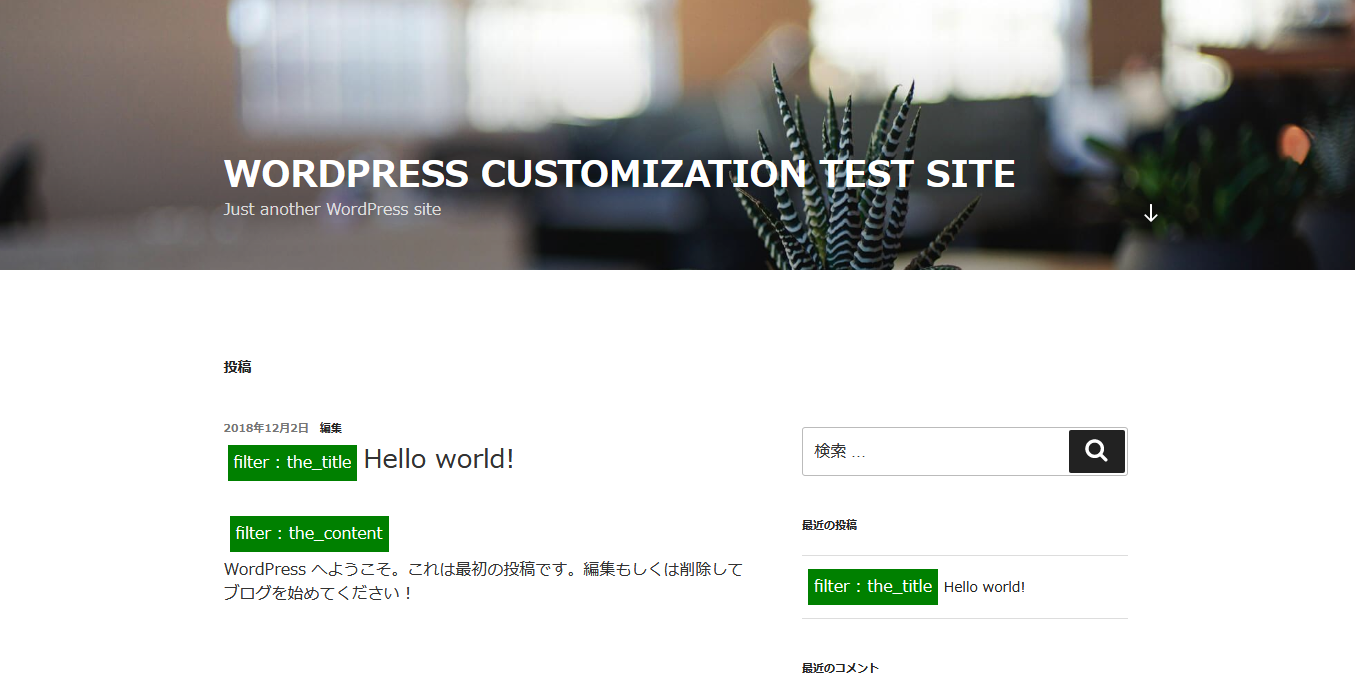 Wordpress customization test site